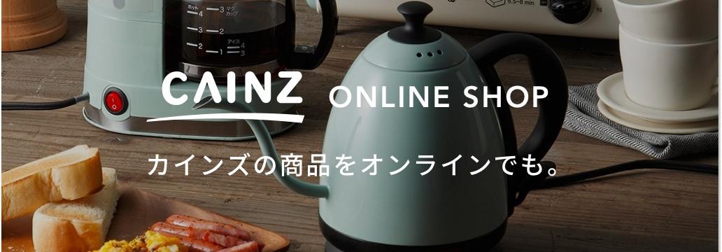 カインズの商品はオンラインでも。おうちでカフェ気分を楽しむアイテムも充実